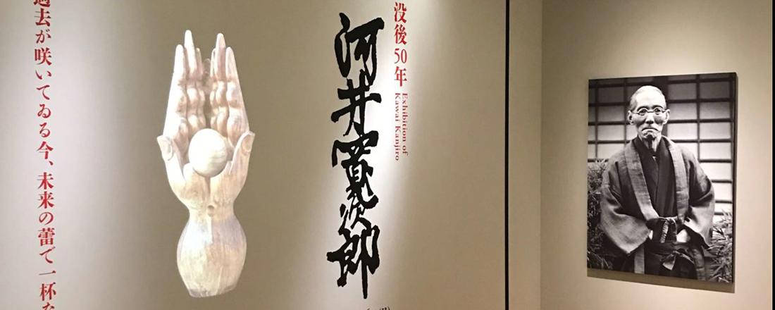 「今度はどの美術館へ?アートのいろは」汐留で京都を感じる。河井寬次郎展 -過去が咲いてゐる今、未来の蕾で一杯な今-