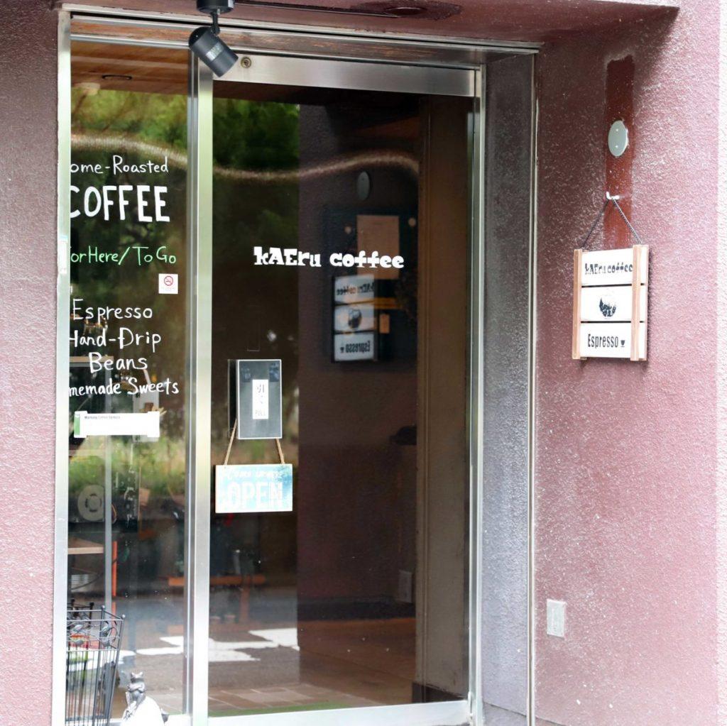 KAEru-coffee1