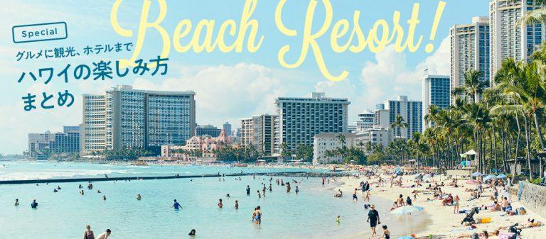 <span>グルメに観光、ホテルまで</span> ビーチリゾート!ハワイの楽しみ方まとめ。