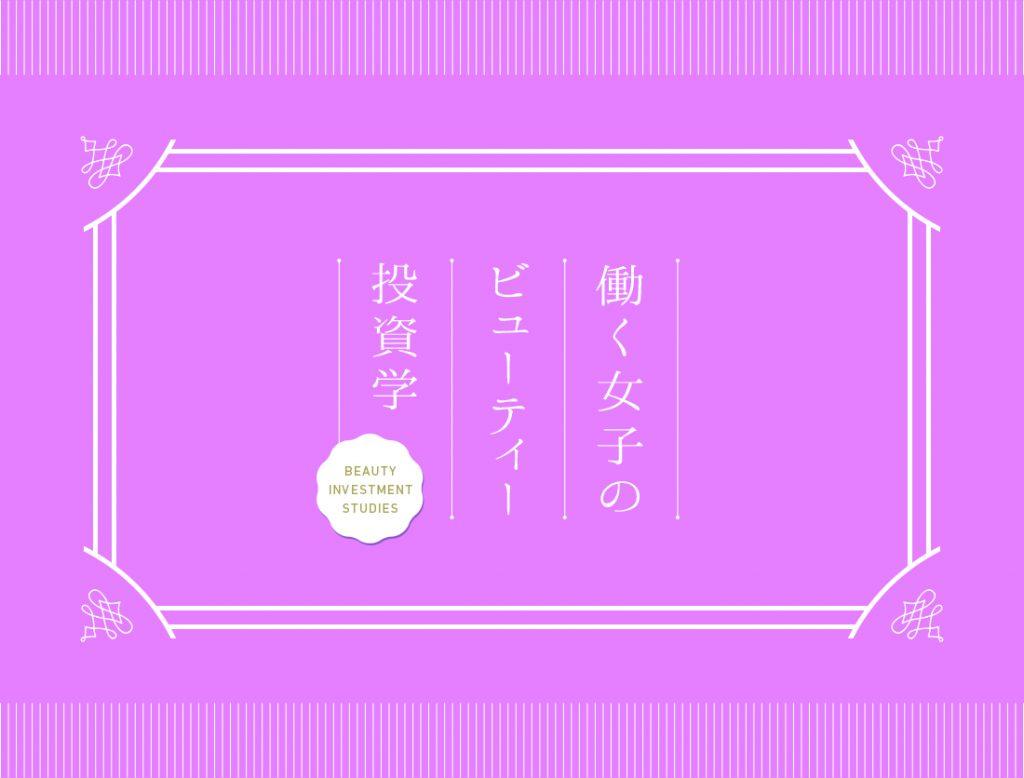 Hanako世代必見!働く女子のビューティー投資学