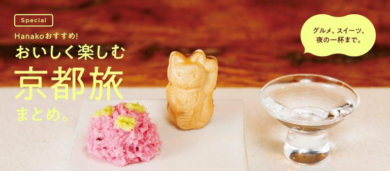 <span>グルメ、スイーツ、夜の一杯まで。</span> Hanakoおすすめ!おいしく楽しむ京都旅まとめ。