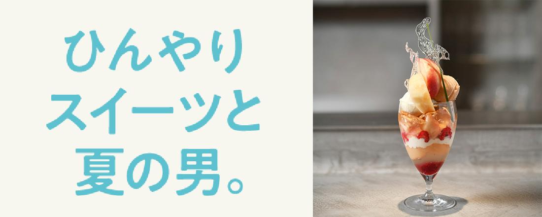 Hanako『ひんやりスイーツと夏の男。』特集、8/9発売!