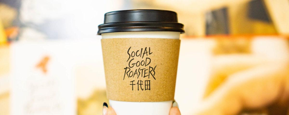 〈ソーシャル グッド ロースターズ千代田〉で、コーヒーとスイーツのペアリングを体験!