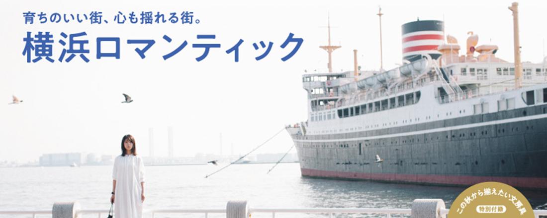 Hanako『横浜ロマンティック』特集、8/23発売!