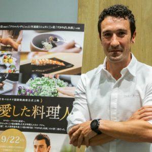 ドキュメンタリー映画『世界が愛した料理人』のエネコシェフ本人が手がけた料理に感動!