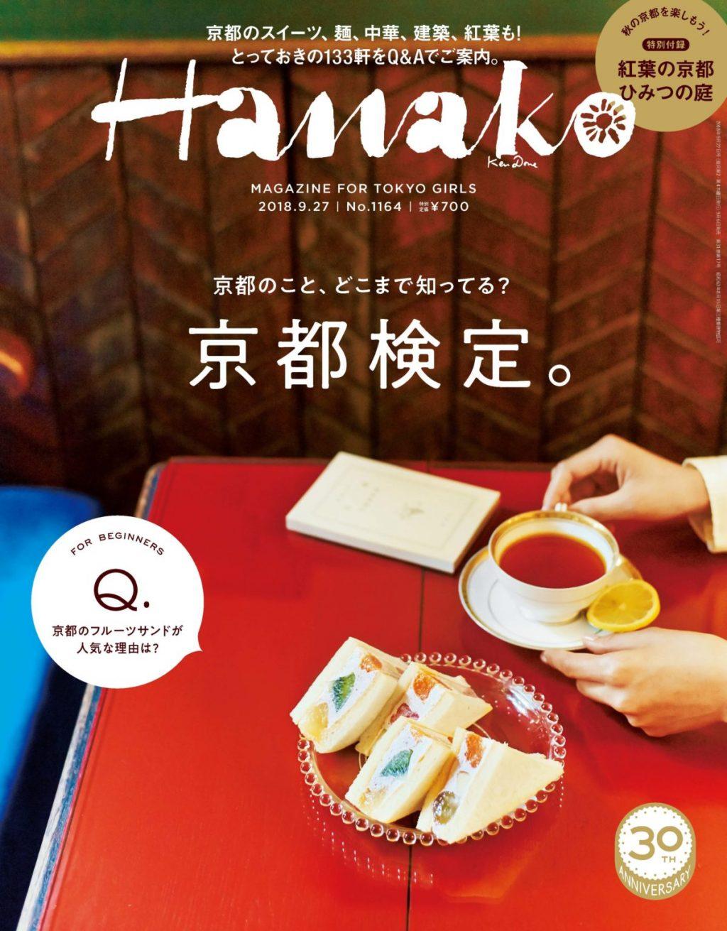 HANAKO1164_001