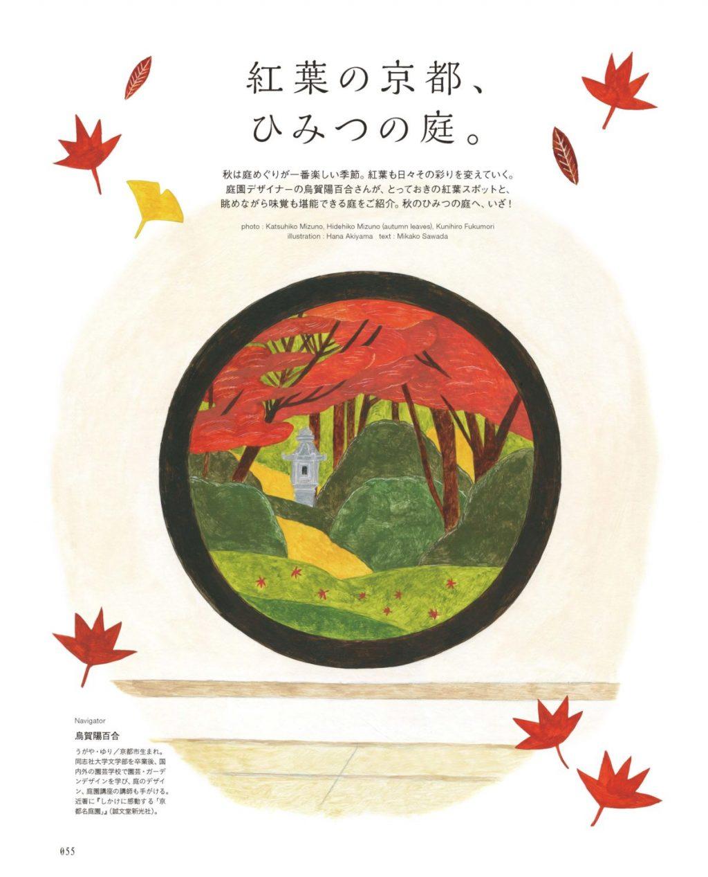 HANAKO1164_055