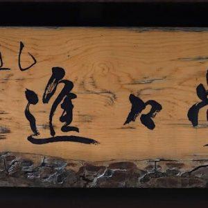 独自性と懐かしさに包まれた、祇園で食べられる名物メニューを求めて。~カフェノハナシinKYOTO vol.27~