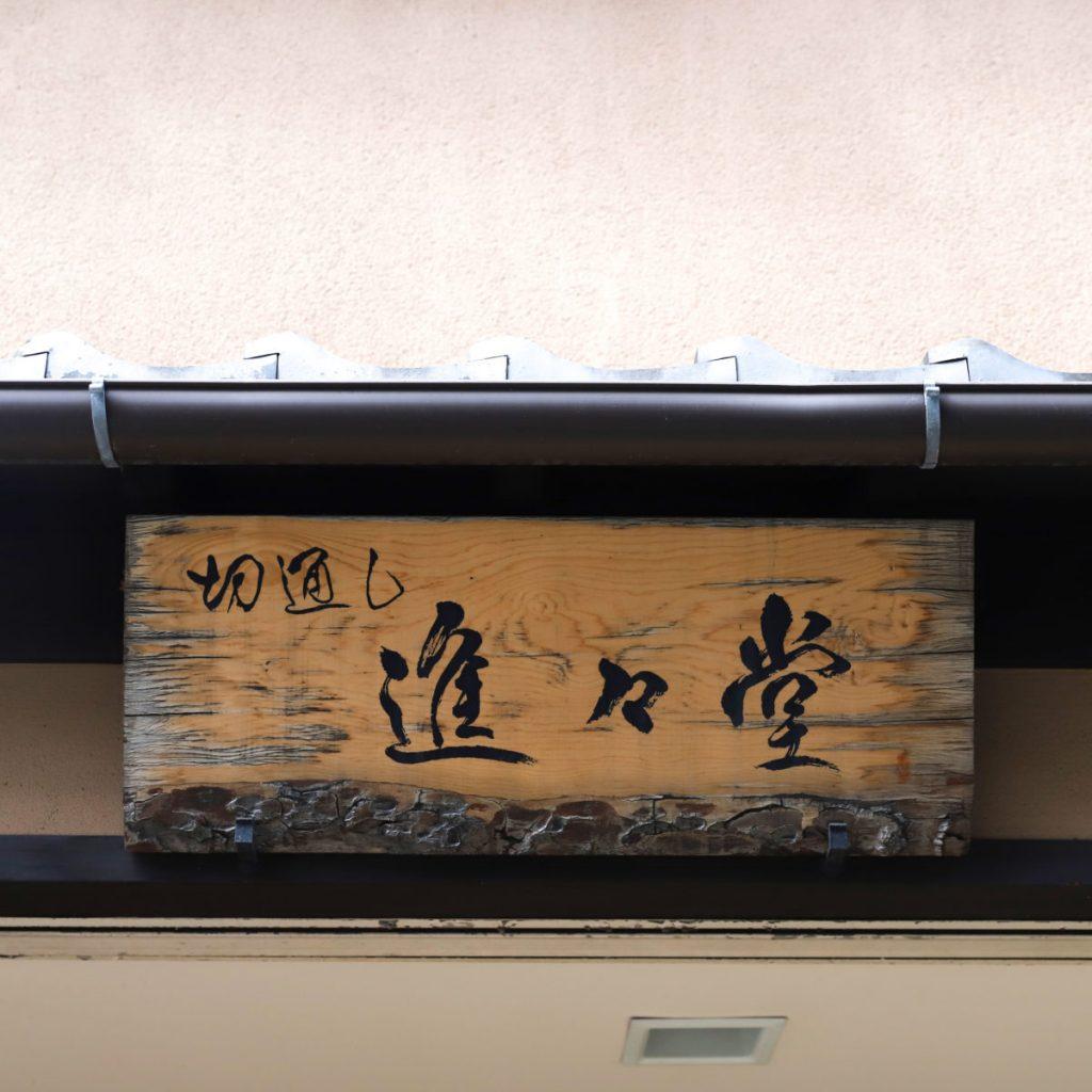 kiritoshi11