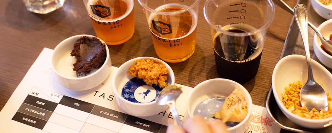 〈スプリングバレーブルワリー京都〉と老舗味噌店〈山利商店〉のコラボ!お味噌×クラフトビールペアリングを体験。