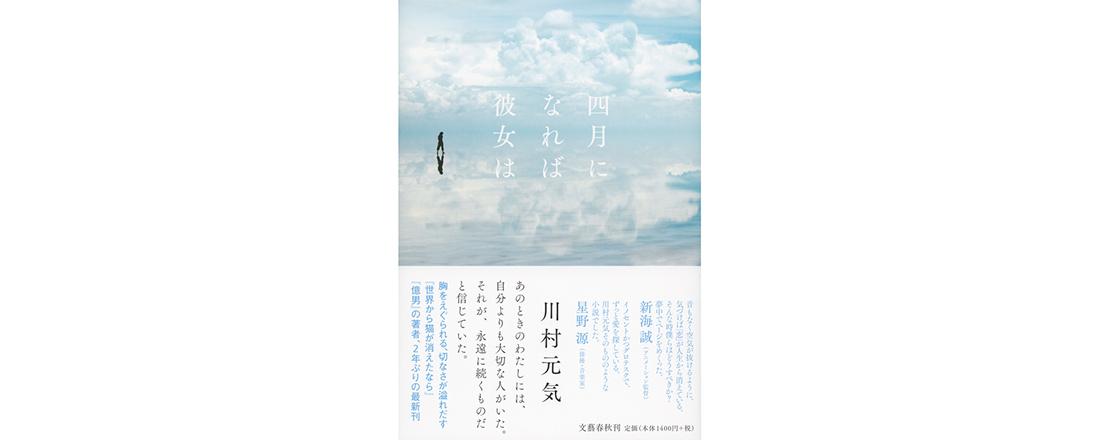 人気映画プロデューサー・作家、川村元気さんのおすすめ!今読みたい「愛」がテーマのおすすめ本4冊。