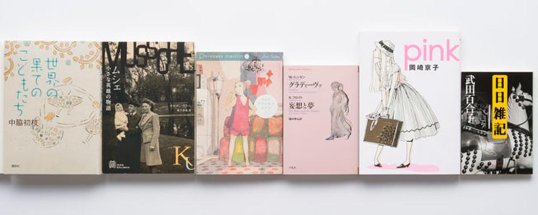 本読みのプロおすすめ!読書の秋に読みたい、心を揺さぶる本6選vol.1