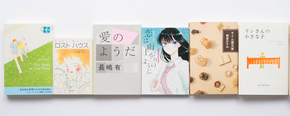本読みのプロおすすめ!読書の秋に読みたい、心を揺さぶる本6選 vol.2