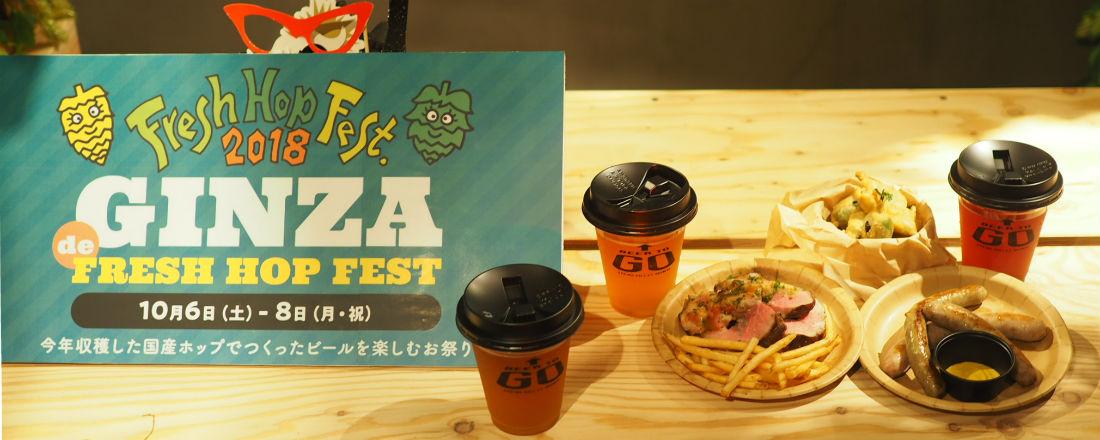 約40ブルワリーが集結するビアフェス!『GINZA de FRESH HOP FEST』が今週末開催。