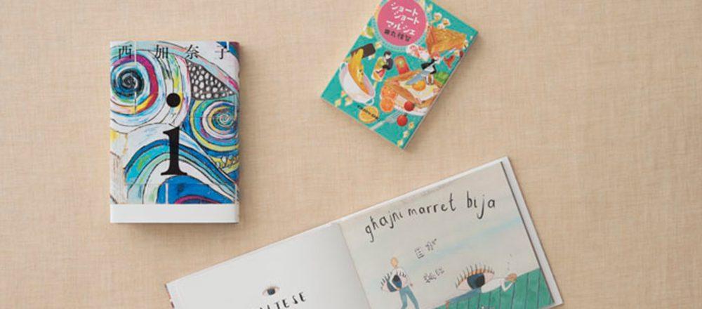 仕事で忙しい時こそ読みたい本3選。感動の長編小説から、リフレッシュできる短編集まで。