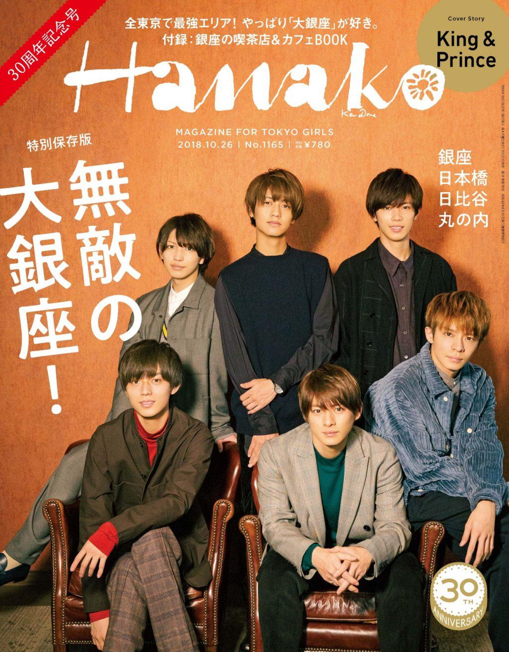 HANAKO1165_0011