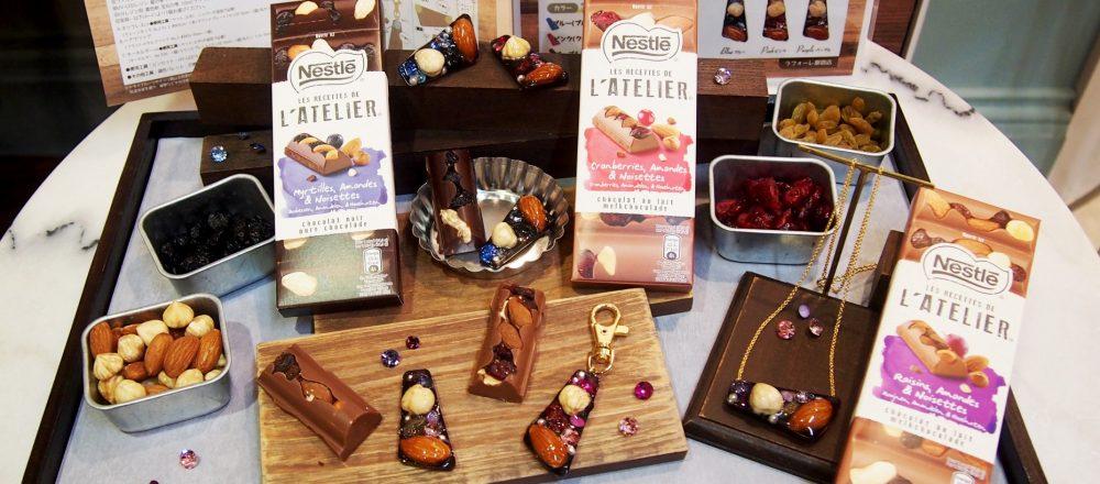「ネスレ ラトリエ」×〈貴和製作所〉 チョコレートアクセサリーのワークショップを開催!