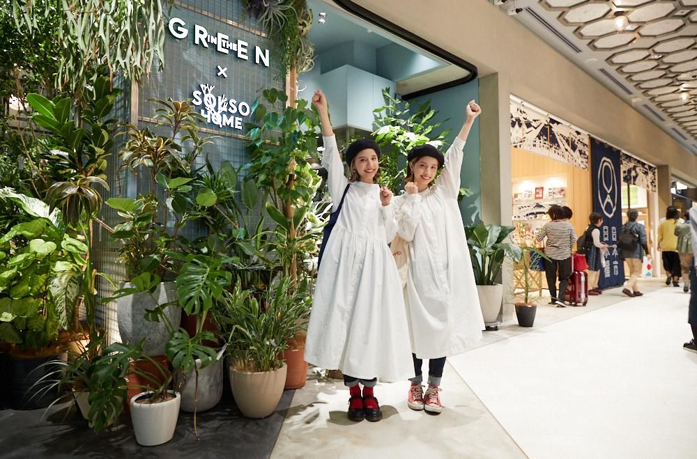 新館の入り口には、グリーンがいっぱいの〈IN THE GREEN × SOLSO HOME〉が。
