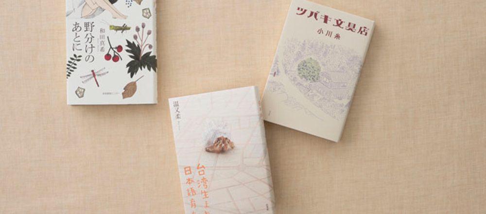 人気書店員おすすめ!人生に疲れた時に読みたい、心温まるおすすめ本3選