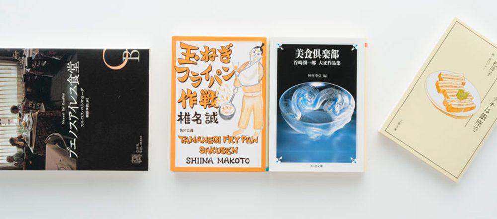 本読みのプロがおすすめする、食・料理にまつわるバラエティ豊かな本4選