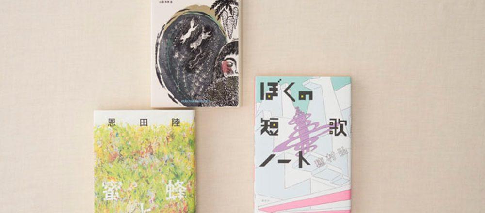 〈紀伊國屋書店 新宿本店〉店員セレクト!音楽好きにおすすめの本3選