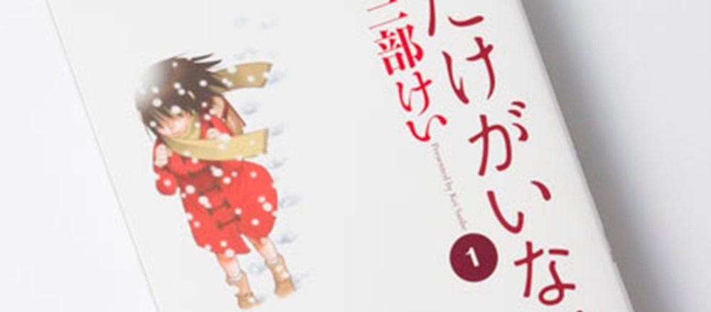 アイドルライター・西田藍さんがおすすめ!SF初心者も楽しめる人気SF小説・漫画 vol.1