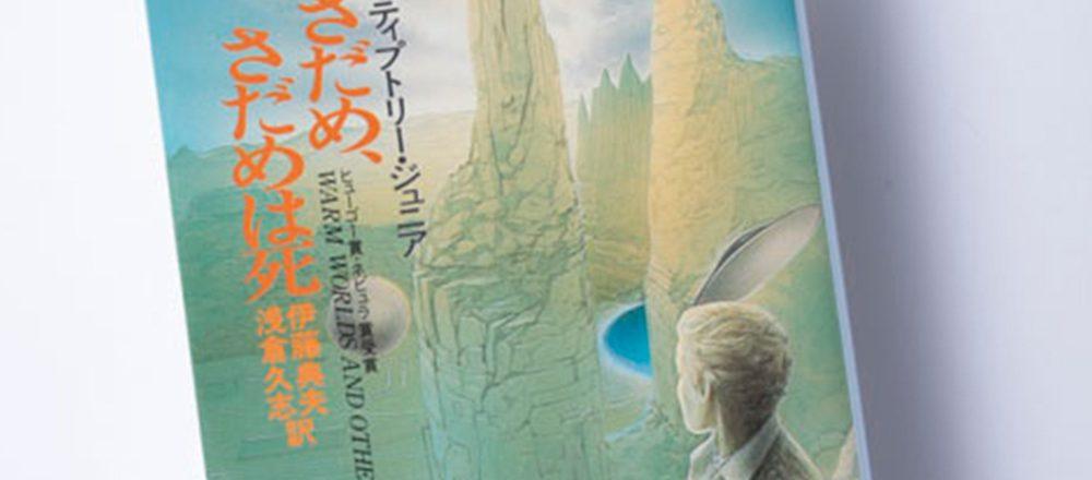 アイドルライター・西田藍さんおすすめ!SF初心者も楽しめる人気SF小説 vol.2