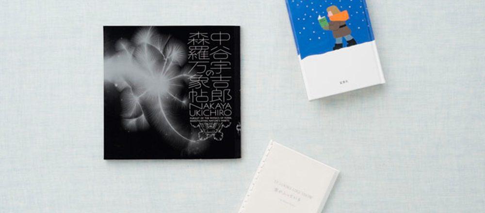 人気書店セレクト!贈り物にもおすすめ、ロマンティックな冬の本3選