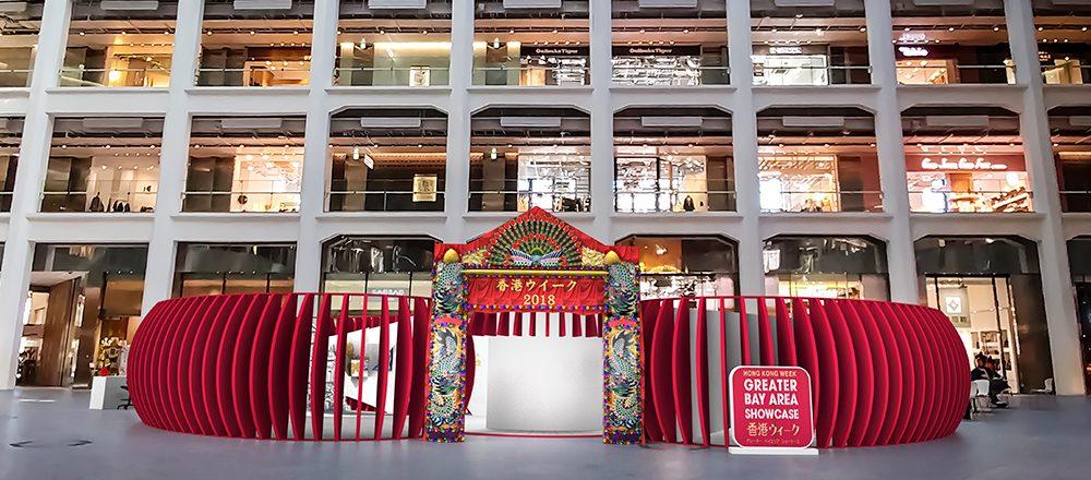 11/1~4の4日間限定!「香港ウィーク 2018 Greater Bay Area Showcase」が〈KITTE 丸の内〉にて開催!