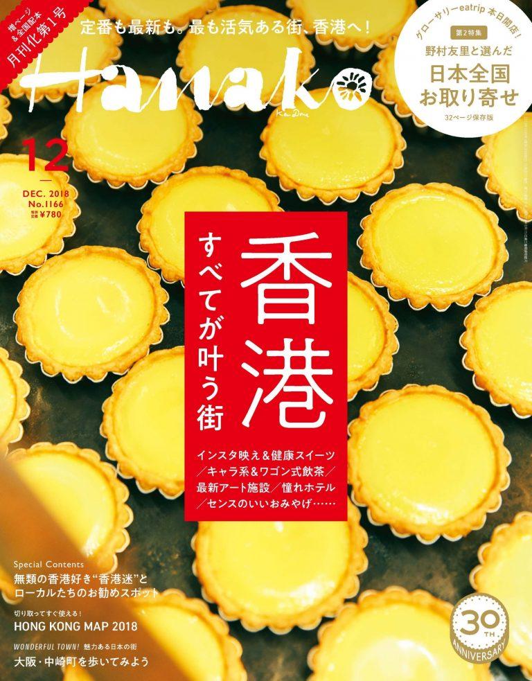 No. 1166 月刊化第1号『香港、すべてが叶う街』