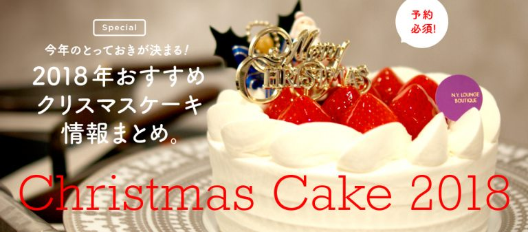 予約必須!2018年おすすめクリスマスケーキ情報まとめ。