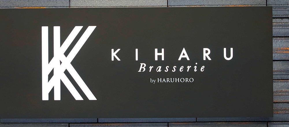 和と洋がクロスする、洗練されたホテル〈クロスホテル京都〉のレストラン〈KIHARU Brasserie〉~カフェノハナシin KYOTO vol.30~