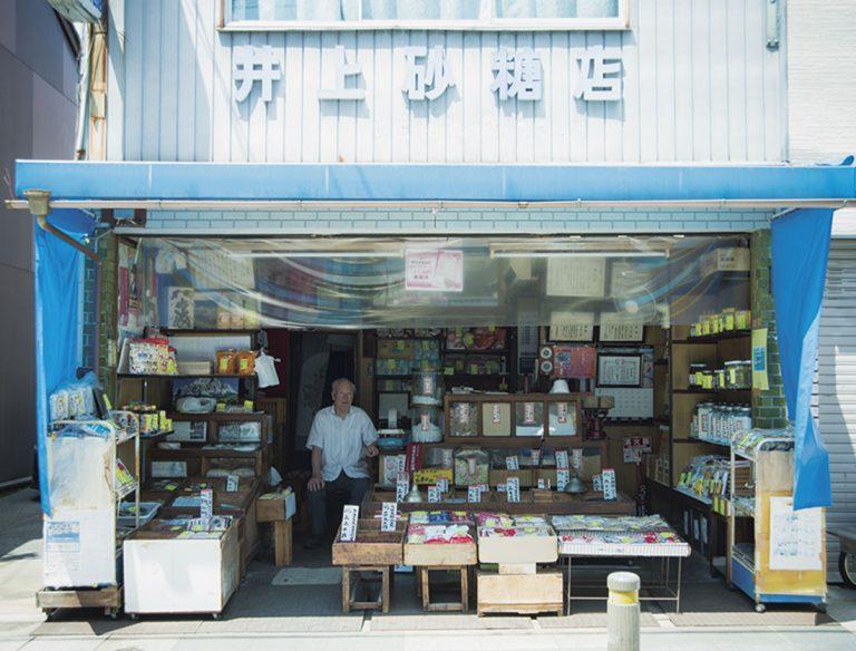 井上砂糖店