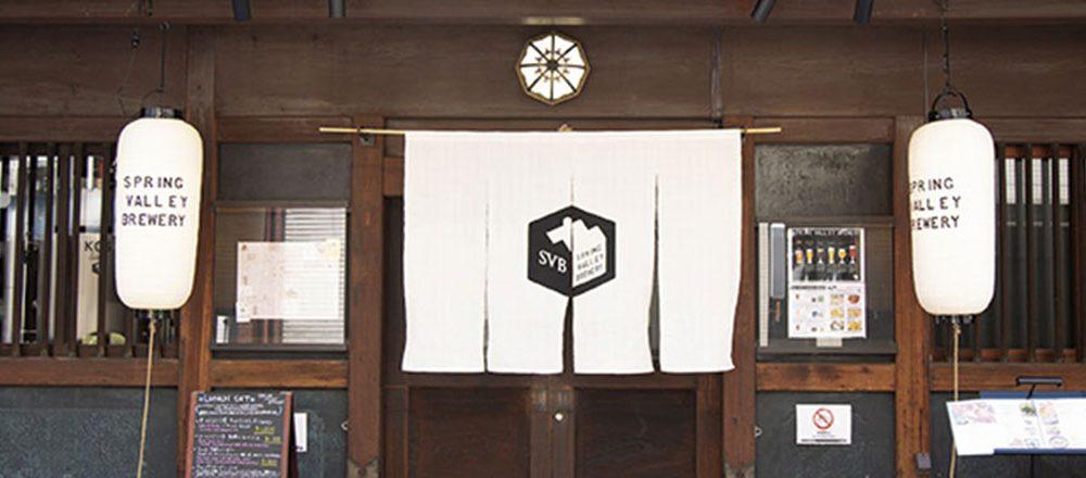 スプリングバレーブルワリー京都