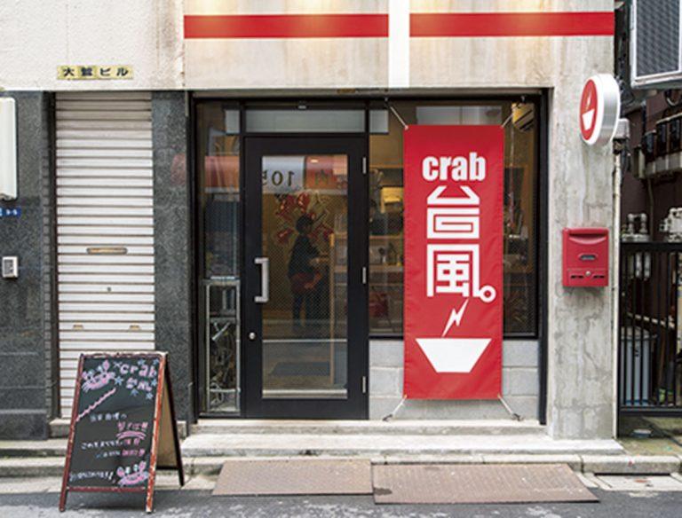"<span class=""title"">crab台風。</span>"