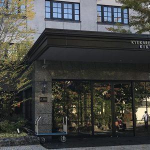 週末旅におすすめ!憧れのリゾート地・軽井沢に、スタイリッシュなホテル〈KYUKARUIZAWA KIKYO, Curio Collection by Hilton〉が誕生。~前編~