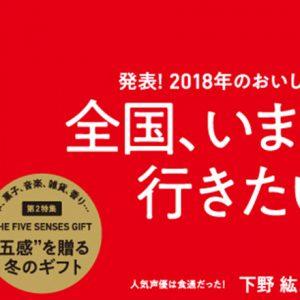 Hanako『全国、いま絶対に行きたい店』特集表紙・吉沢亮さんのオフショット動画フルバージョンを大公開!