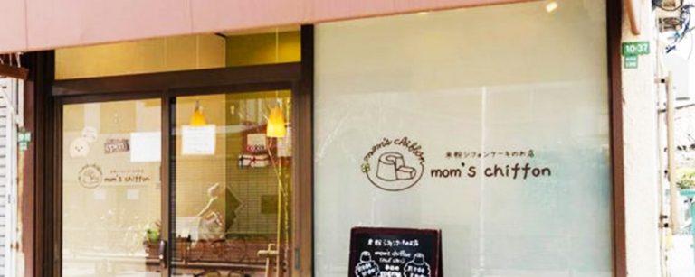 米粉のシフォンケーキ専門店も。美味しいシフォンケーキが人気の都内洋菓子専門店とは?