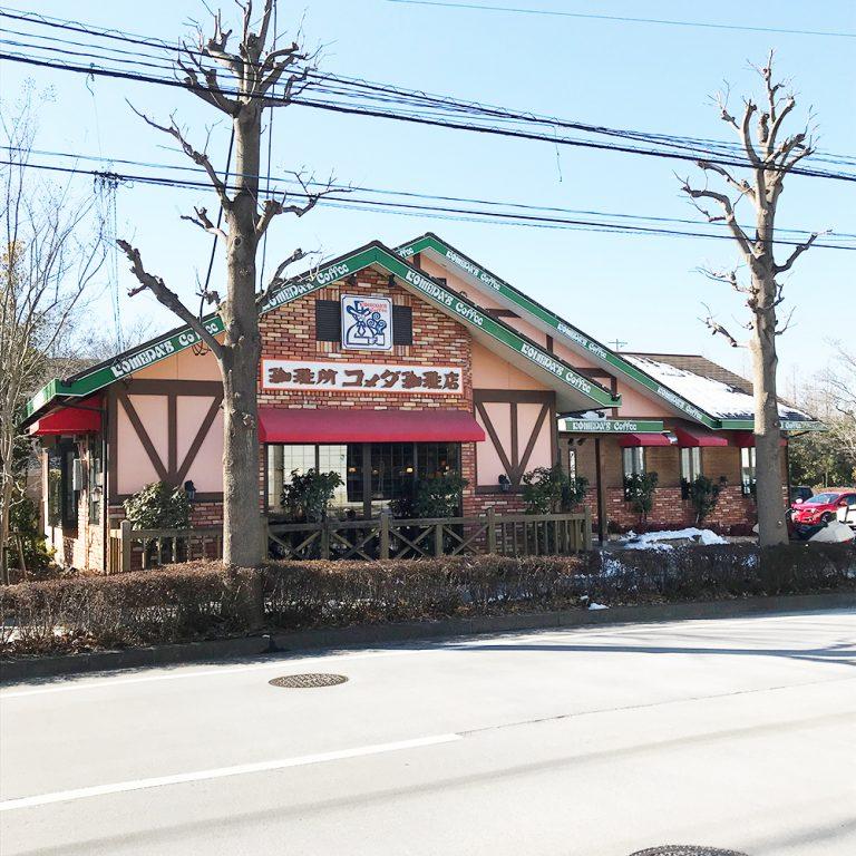 関東1号店である〈コメダ珈琲店 横浜江田店〉。都内は現在50店以上。