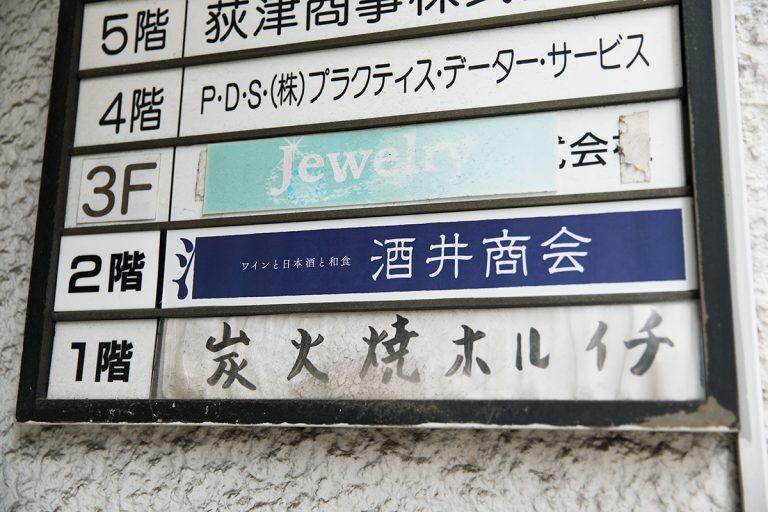 〈酒井商会〉/渋谷