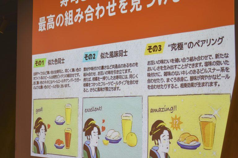 寿司×クラフトビールフェス