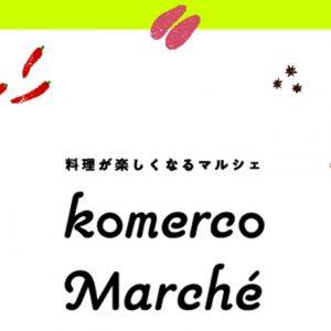 全国から料理が楽しくなるモノが集結。12/7~12/9入場無料「Komercoマルシェ」開催!