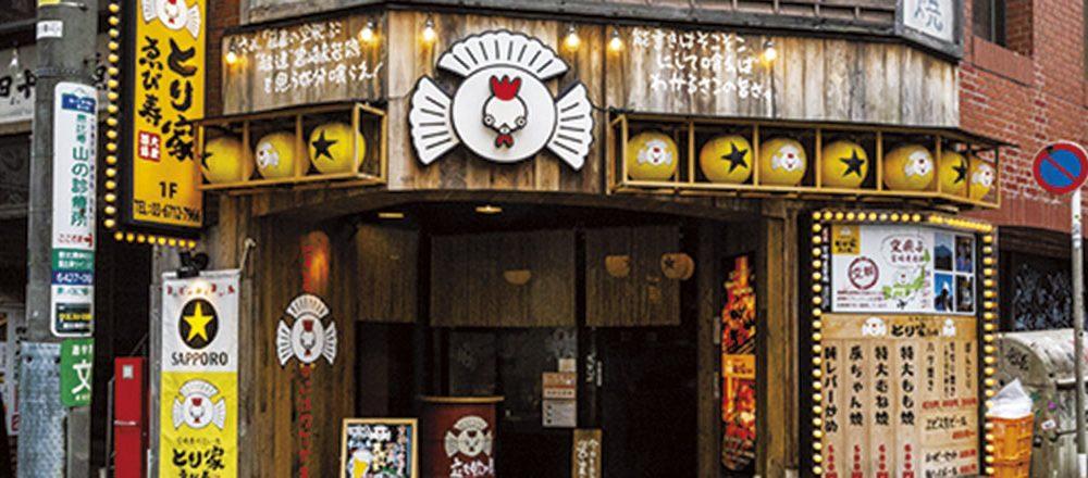とり家ゑび寿 恵比寿店