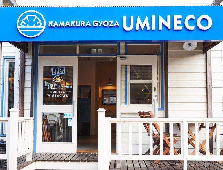 鎌倉餃子 UMINECO WINE&CAFE