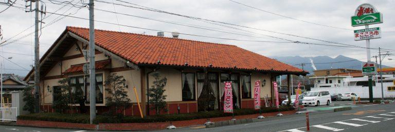 炭焼きレストランさわやか 富士錦店