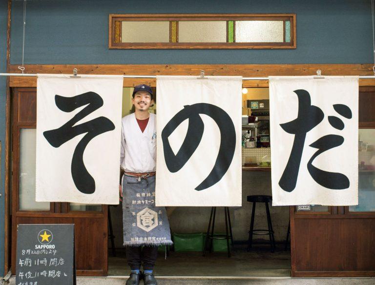 "<span class=""title"">大衆食堂スタンド そのだ</span>"