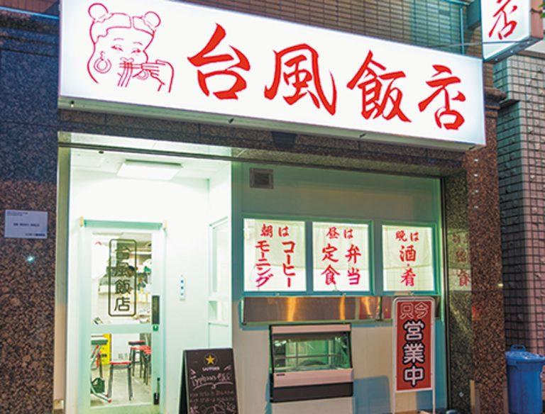 """<span class=""""title"""">台風飯店</span>"""