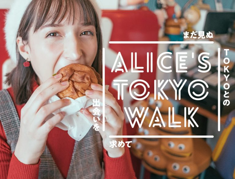Alice's TOKYO Walk