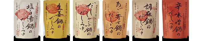 「茅乃舎の鍋シリーズ」 1袋2人前 540円〜594円(税込)
