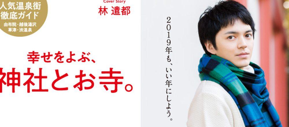 Hanako『幸せをよぶ、神社とお寺。』特集、12/27発売!